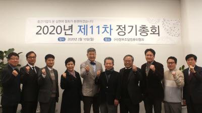 정부조달컴퓨터협회, 정기총회 개최