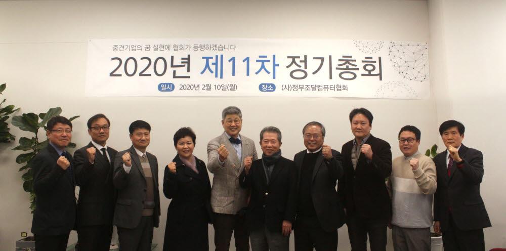 정부조달컴퓨터협회가 10일 정기총회를 개최했다. 김동수 협회장(오른쪽 네 번째)과 참석자가 화이팅을 외치고 있다.