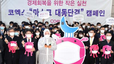 코엑스 마스크 대동단결 캠페인