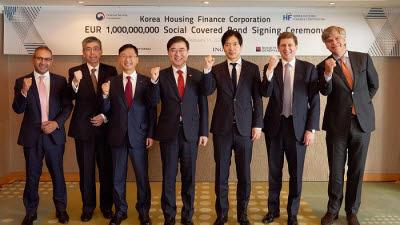 주택금융공사, 해외 커버드본드 발행 기념식 개최