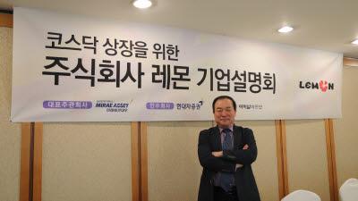 """기술특례상장 앞둔 레몬 """"모회사 뛰어넘는 성장역사 기대"""""""