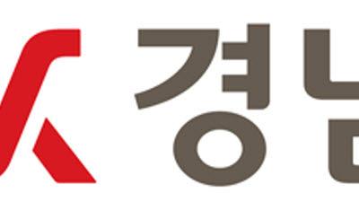 '이메일 해킹 무역사기' 알아차린 BNK경남은행, 고객사 피해 예방했다