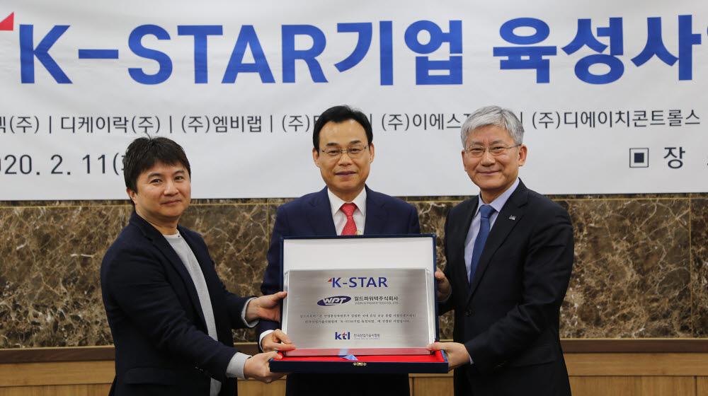 한국산업기술시험원(KTL)은 11일 경남 진주 본원에서 제5기 케이스타(K-STAR) 육성사업 협약식을 열었다. 오른쪽부터 정동희 KTL 원장, 하종근 월드파워텍 회장, 백일천 KTL 주임연구원이 상패를 들어보이고 있다.