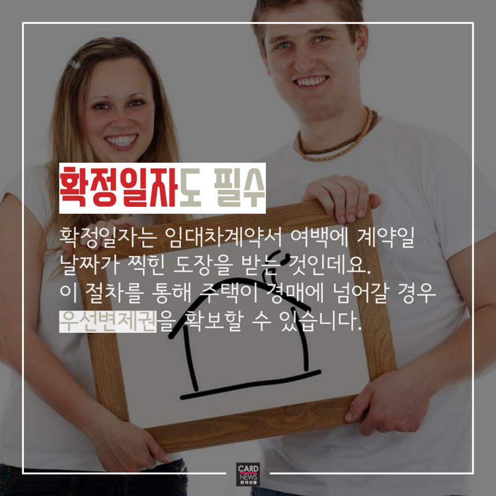 [카드뉴스]전세보증금을 지켜라