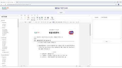 [신SW상품대상추천작]한글과컴퓨터 '웹한글 기안기'