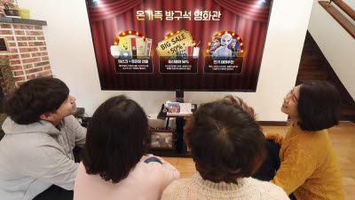 """KT """"집에서 최신영화""""... '올레tv 방구석 영화관' 운영"""