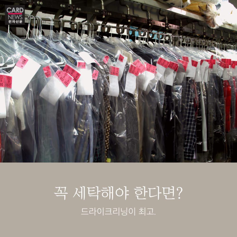[카드뉴스]겨울옷 새 것처럼…오옷 이런 세탁법이!