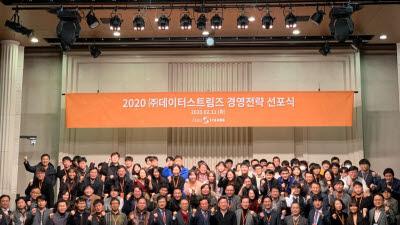 데이터스트림즈, 2021년 코스닥 상장 이전 선포…DaaS 플랫폼 발돋움 다짐