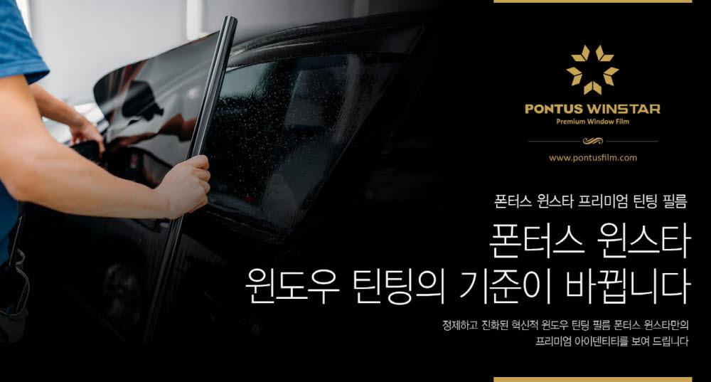 현대폰터스, 프리미엄 틴팅 브랜드 '윈스타' 출시