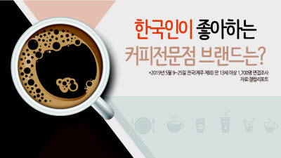 한국인이 좋아하는 커피전문점 브랜드는?