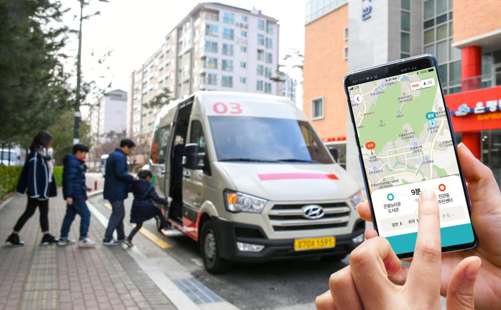 현대자동차와 KST모빌리티가 14일부터 서울 은평뉴타운에서 커뮤니티형 모빌리티 서비스 셔클 시범 운영을 시작한다.