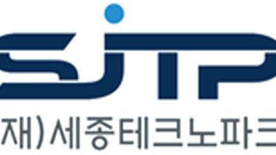 세종테크노파크, 3월 2일까지 2020년 글로벌 강소기업 모집