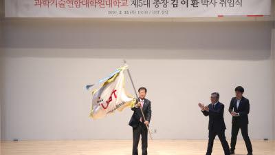 UST 제5대 김이환 총장 취임식 개최