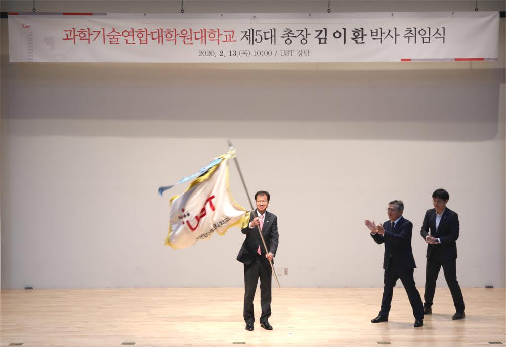 김이환 제5대 UST 총장(사진 중앙)이 13일 오전 진행된 취임식 석상에서 학교기를 흔들고 있다.