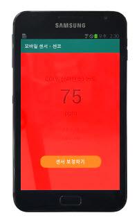 """""""스마트폰에서 일산화탄소 검출""""…센코, 초소형 전기화학식 센서 개발"""