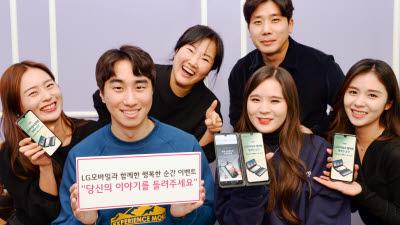 """LG전자 """"스마트폰 사용 미담(美談) 공개수배 합니다"""""""