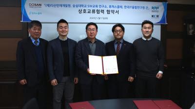 한국IT직업전문학교, 숭실대·퓨쳐스콜레·IT융합연구원 업무협약 체결