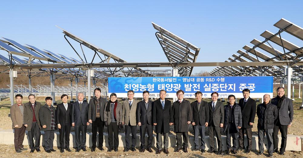MW급 태양광발전 R&BD실증센터 준공식 모습.