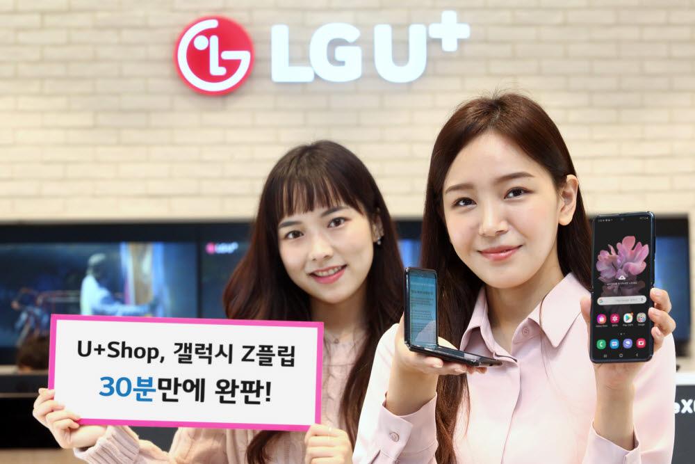 LG유플러스, 갤럭시 Z플립 30분만에 완판