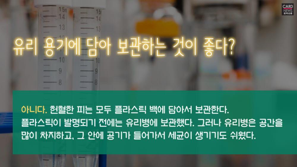 [카드뉴스]헌혈하면 뼈가 약해진다? 오해 부르는 헌혈상식