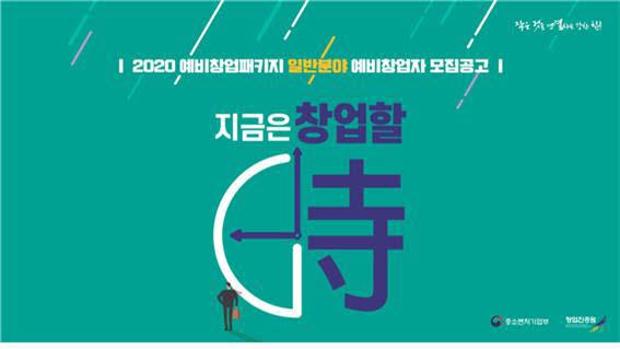 충남창조경제혁신센터, '2020년 예비창업패키지 사업' 참여자 모집
