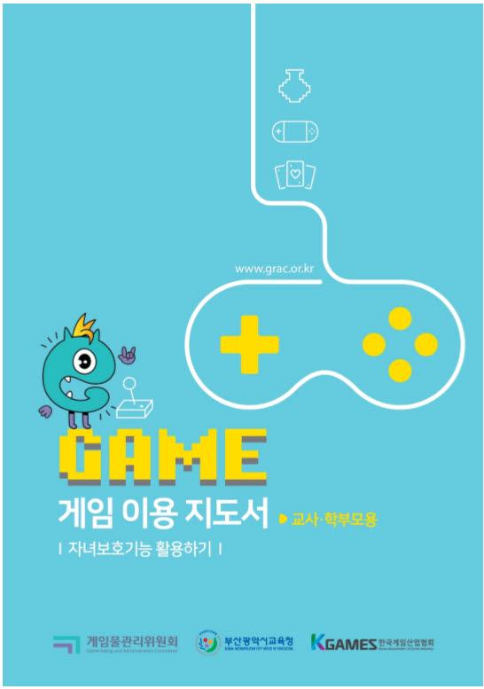 게임위-부산교육청-게입협회, 게임이용지도서 발간