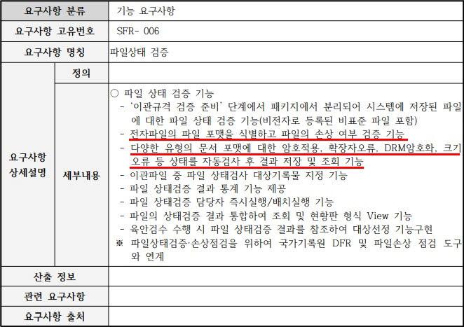 출처=차세대 대통령기록관리시스템(PAMS) 구축 사업 제안요청서(2020.1)