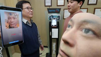 네오시큐 안면인식 불법인증 차단 알고리즘 개발 성공