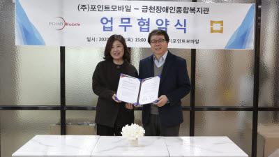 포인트모바일, 사내카페서 미취업 장애인 바리스타 실습 지원