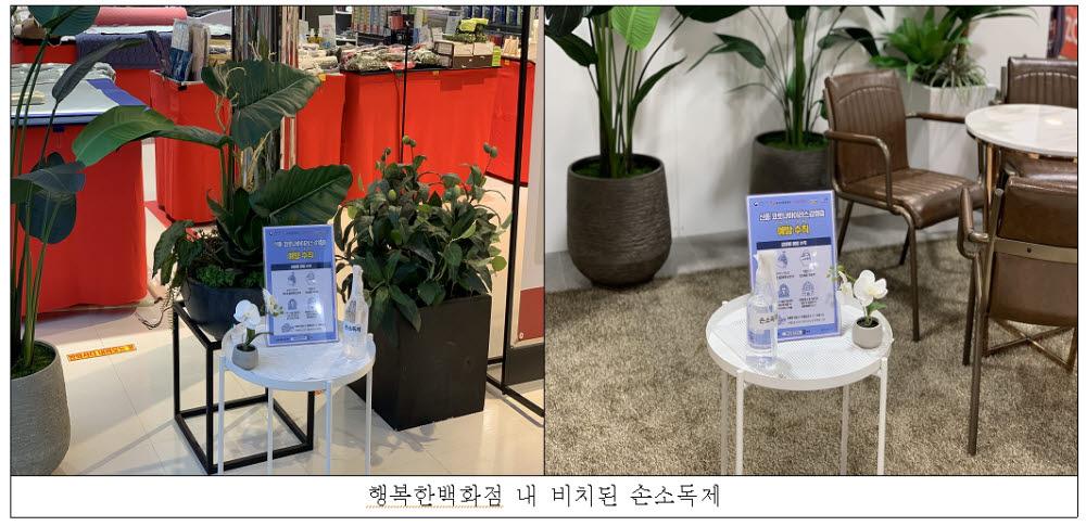 중소기업유통센터, 행복한백화점 코로나19 적극 대응...마스크 '노마진' 판매