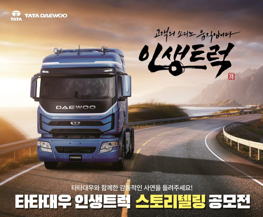 타타대우상용차가 인생트럭 스토리텔링 공모전을 개최한다.