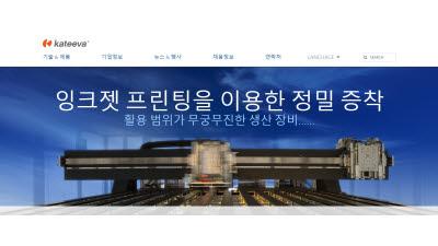 삼성 QD 장비 탈락 '후폭풍'…美 카티바, 감원 착수