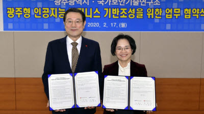 광주시-국가보안기술연구소, 광주형 AI 비즈니스 기반 조성 업무협약