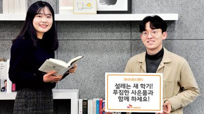 SK브로드밴드, 새 학기 신규가입 이벤트