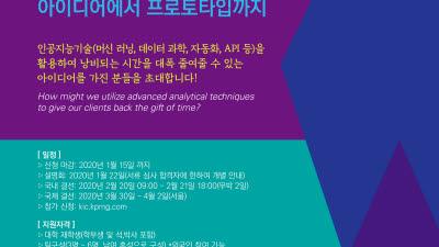 삼정KPMG, 20일 AI 중심 대학생 경연 개최