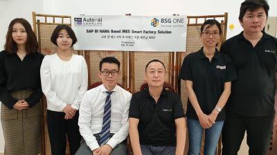 베트남 한국 제조법인에 스마트팩토리솔루션 공급…비에스지원베트남-오토앤에스아이 협력