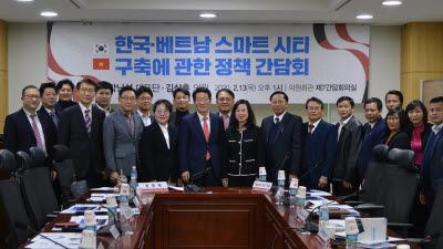방한 베트남 박닌성 스마트시티 대표단, 스마트시티 구축 국회 정책간담회 개최