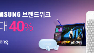 쿠팡, 23일까지 최대 40% 할인 '삼성 브랜드데이'