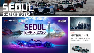 포뮬러 E 코리아, 5월 열릴 서울 대회 '공식 홈페이지' 개설