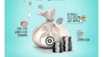 Sh수협은행, '딴주머니' 금리 1.2%로 인상