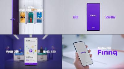 핀크, 브랜드 재정립·오픈뱅킹 캠페인 실시