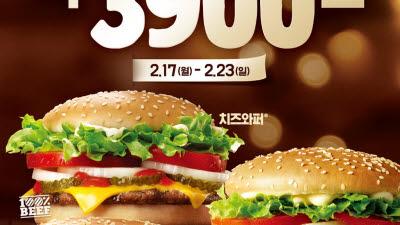 버거킹, '프리미엄 와퍼 3종' 최대 43% 할인…3900원 판매