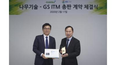 나무기술, GS ITM과 클라우드 플랫폼 총판 계약 체결