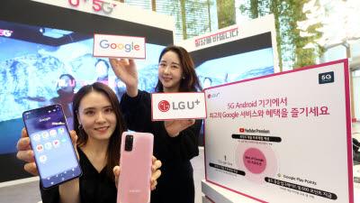 LG유플러스, 구글과 최대 1년 5G 프로모션