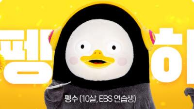 코바코 '펭수' 주연 4월 총선 공익광고 제작