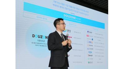 더존비즈온, 중소·중견기업 빅데이터 유통 플랫폼 개소