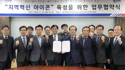 세종테크노파크-중소벤처기업진흥공단, 우수기업 육성 '맞손'