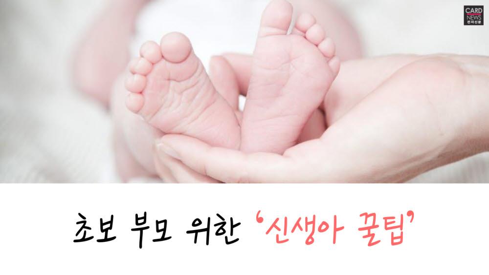 [카드뉴스]초보 부모 위한 '신생아 꿀팁'