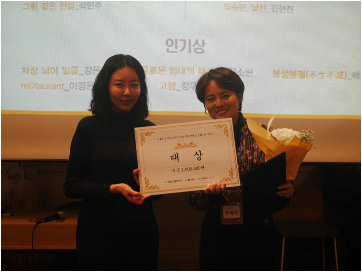 문혜리 홍익대 학생(오른쪽)이 토크콘서트 사회자 성희승 작가로부터 조형부문 대상을 수상한 후 기념 촬영했다.
