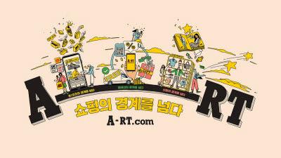 ABC마트, 통합 온라인몰 '아트닷컴' 오픈